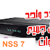 تردد واحد ينزل جميع قنوات  قمر  (NSS 7) الجديدة علي معظم اجهزة الاستقبال دفعة واحدة 2018