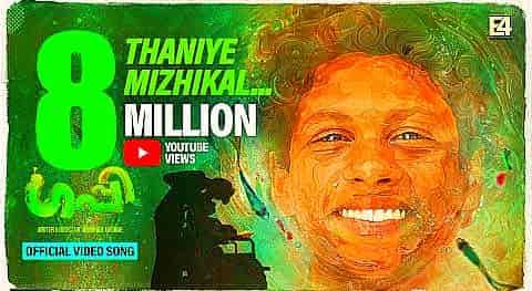 Thaniye Mizhikal Lyrics