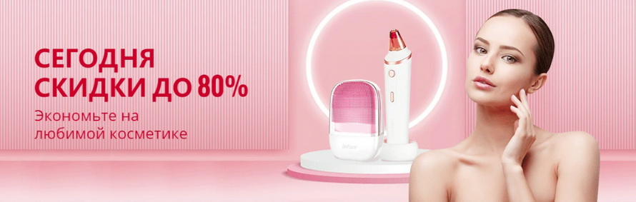 Экономьте на любимой косметике со скидками до 80% и бесплатной доставкой сегодня!