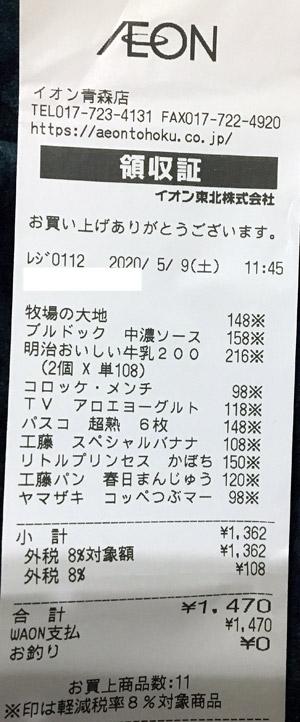 イオン 青森店 2020/5/9 のレシート