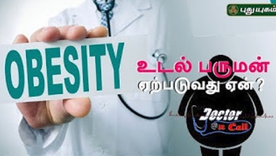 Causes of Weight Gain and Obesity | Doctor On Call