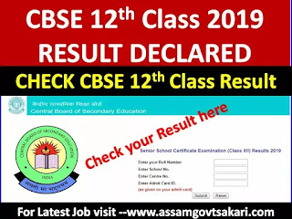 CBSE 12th Result 2019-Check here CBSE HS Result in easy steps