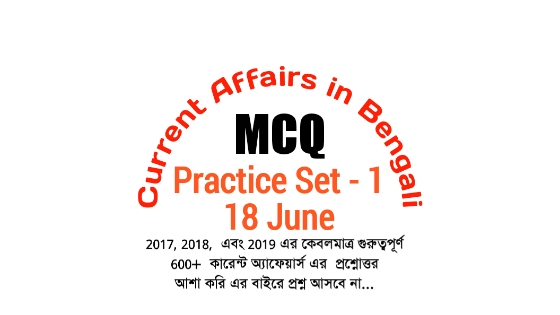 Current Affairs Mock Test in Bengali:18th June