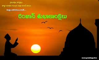Ramzan Telugu Greetings  Ramzan Subhakankshalu Islamic Prayer prayer flying birds