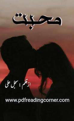 Muhabbat By Sajal Ali - PDF Book