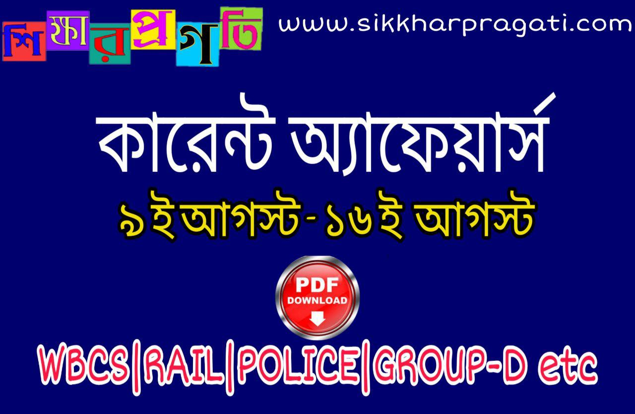 Current Affairs In Bengali pdf 9 th August 2019 - 16 August 2019