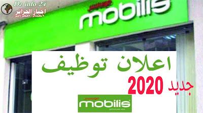 اعلان توظيف بموبيليس فيفري 2020 mobilis