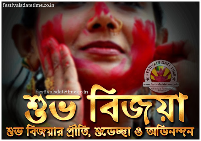 Bijaya Dashami Bengali Wallpaper Free Download, Vijaya Dashami Bengali Wallpaper