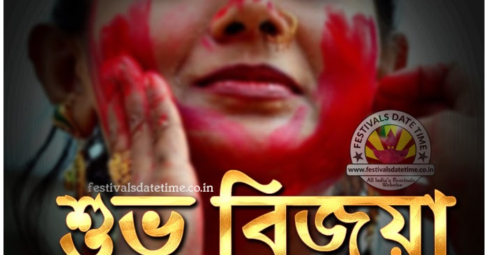 2018 Bijaya Dashami Bengali Wallpaper, 2018 Vijaya Dashami