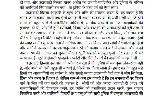 21vi Sadi ke Liye 21 Sabak Hindi PDF