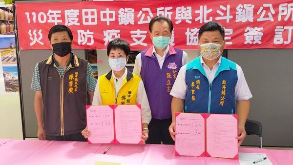 田中鎮公所與北斗鎮公所合作 簽訂災救防疫支援協定