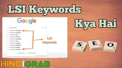 LSI Keywords क्या है?