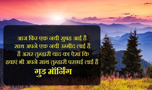 Best Good Morning Shayari for Whatsapp