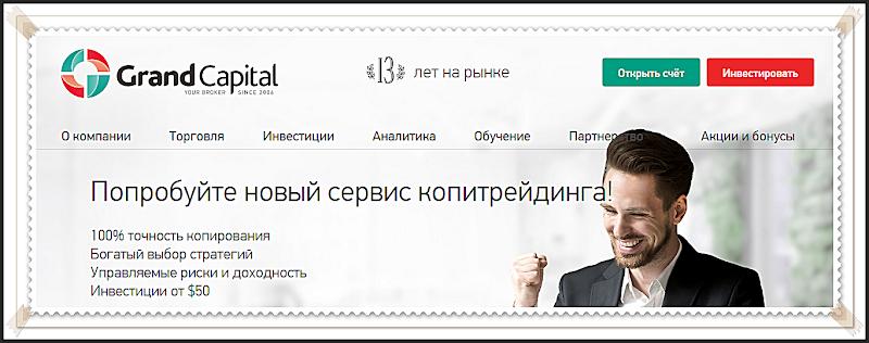 Мошеннический сайт ru.grandcapital.net – Отзывы, развод. Grand Capital мошенники