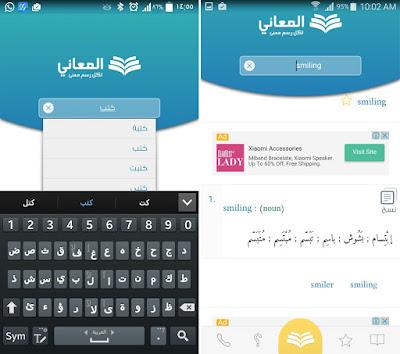 تنزيل-قاموس-انجليزي-عربي