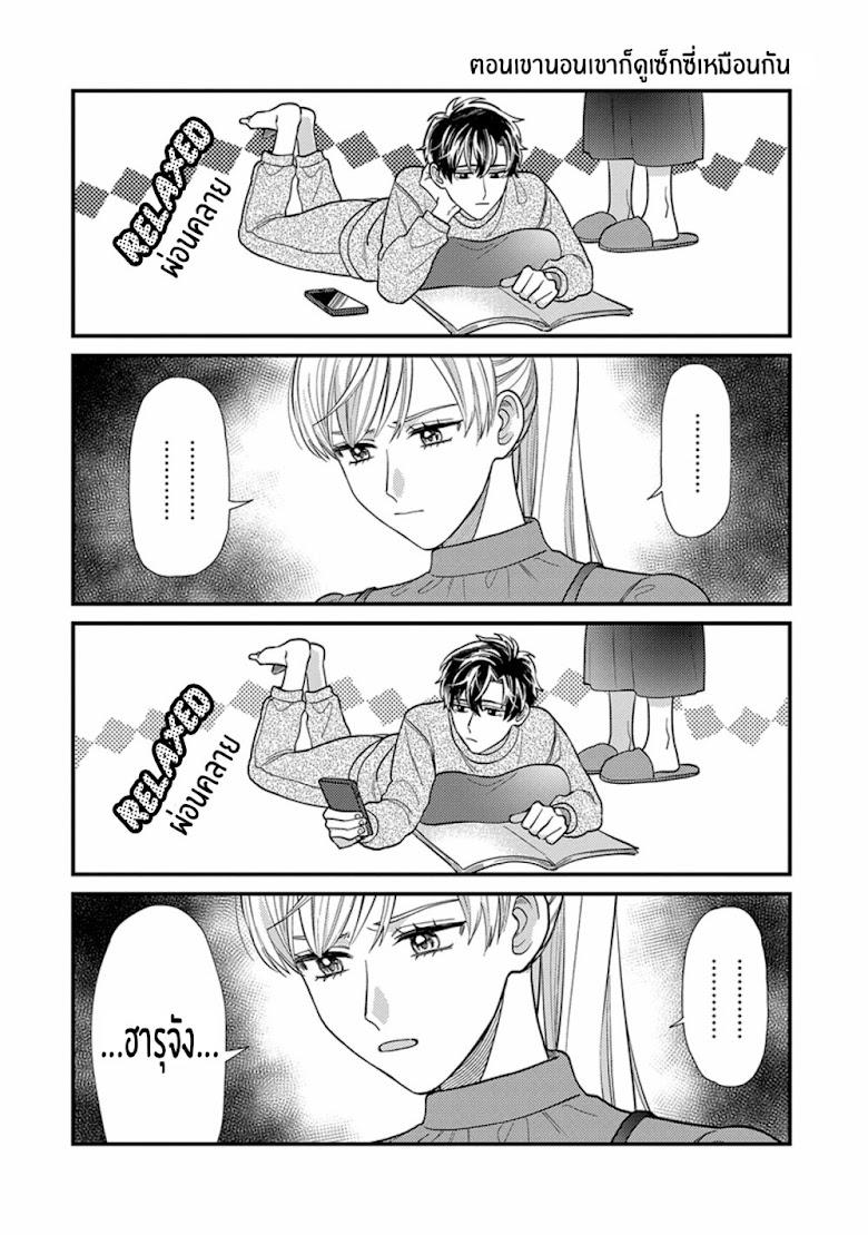 Kareshi no Koto ga Suki Sugite Kyou mo Zenryoku de Ikiru!!! - หน้า 9