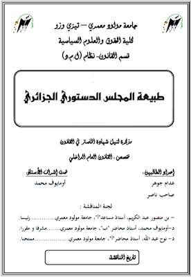 مذكرة ماستر: طبيعة المجلس الدستوري الجزائري PDF