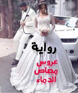 رواية عروس مصاص الدماء الفصل الثامن 8