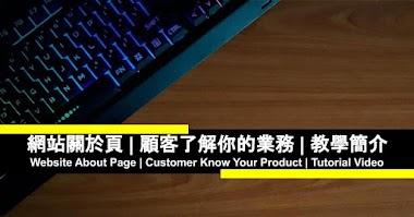 網站關於頁 | 顧客了解你的業務 | 教學簡介