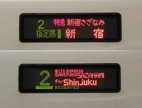 特急新宿さざなみ 新宿行き E257系