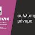 Συλλυπητήριο μήνυμα του ΦΣΦ «Ο ΑΡΙΣΤΟΤΕΛΗΣ» για την εκδημία του Φίλιππου Χατζητύπη