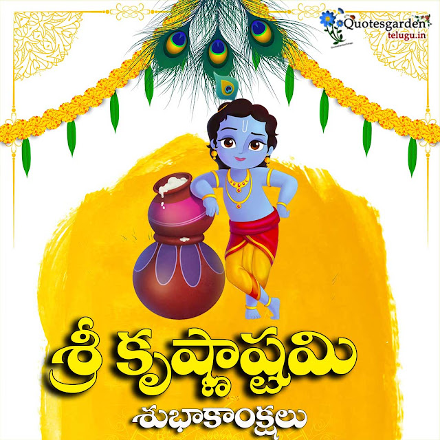 Sri Krishnashtami 2020 shubhkankshlu telugulo wishes images greetings quotes