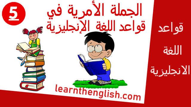 الجملة الأمرية في قواعد اللغة الإنجليزية