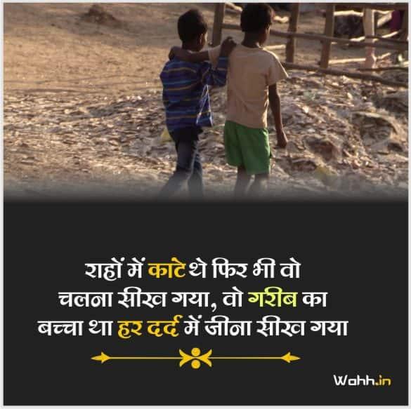 gareeb par shayari In Hindi
