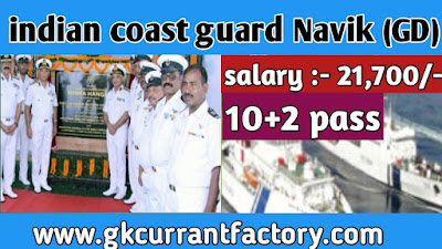 Indian coast guard Navik ( GD ) Recruitment,