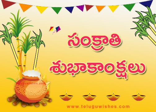 Sankranti Wishes in Telugu సంక్రాతి శుభాకాంక్షలు