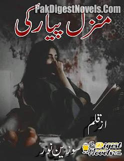 Manzil Pyaar Ki (Complete Novel) By Suzain Noor
