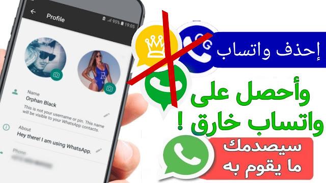 تحميل تطبيق fouad whatsapp