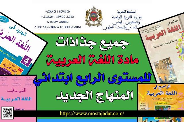 جميع جذاذات مادة اللغة العربية للمستوى الرابع ابتدائي المنهاج الجديد
