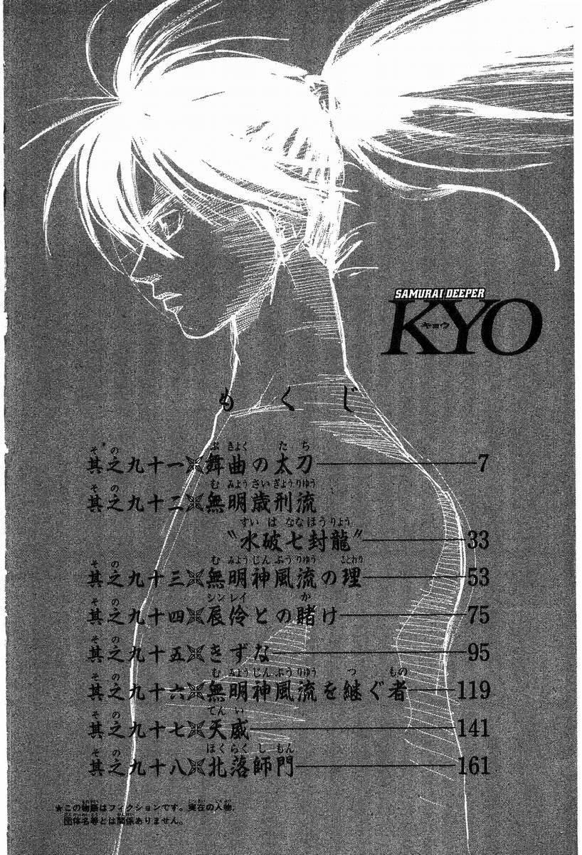 Mắt Quỷ Kyo