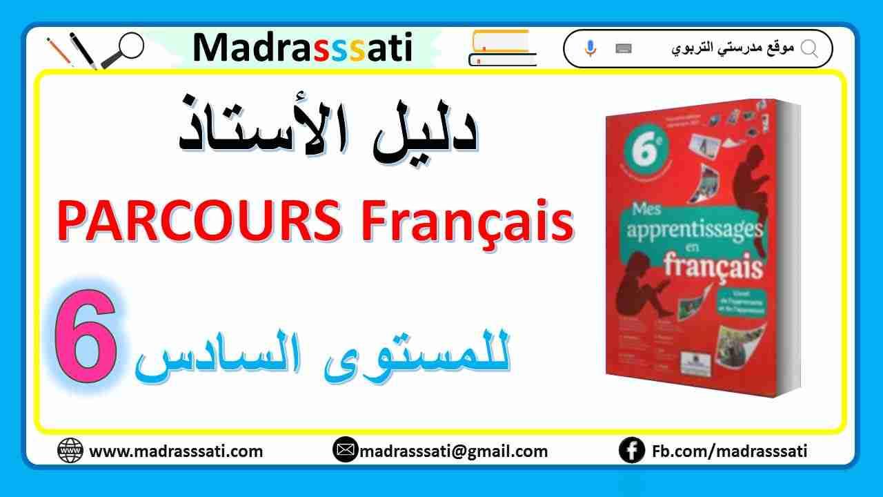دليل الأستاذ│Parcours Français│المستوى السادس - طبعة شتنبر 2021