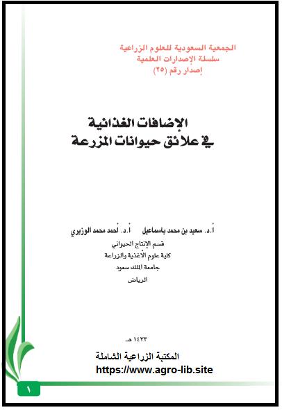 كتاب : الاضافات الغذائية في علائق حيوانات المزرعة