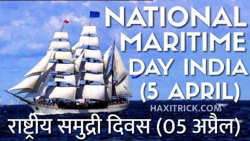 National Maritime Day of India 05 April 2021