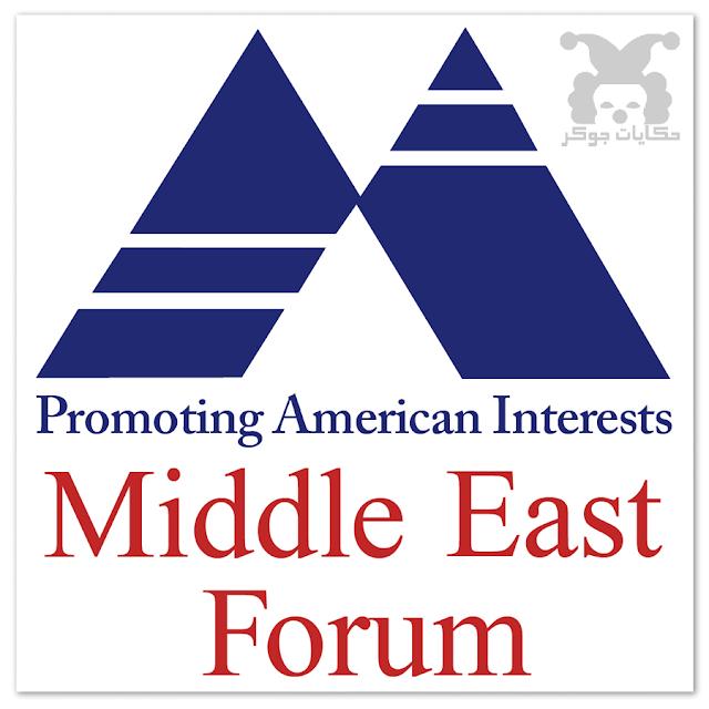 منتدى الشرق الأوسط وأهدافه | بقلم (سيرجي كوربوف) منتدى منتدى منتدى منتدي منتدي منتدي المنتدى المنتدى المنتدى