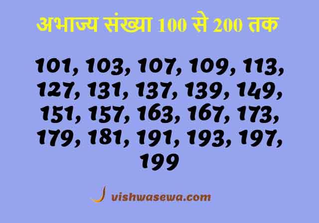 100 se 200 tak abhajya sankhya