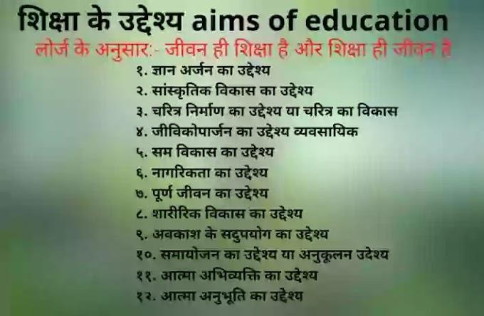 शिक्षा का उद्देश्य (shiksha ka uddeshya) aims of education