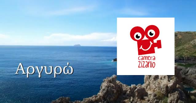 """""""Αργυρώ"""": Η νέα ταινία του 1ου ΕΠΑΛ και 1ου ΕΚ Άργους στην τελική φάση Camera Zizanio 2020"""