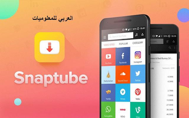 تحميل تطبيق سناب تيوب أفضل تطبيق لتحميل الفيديو