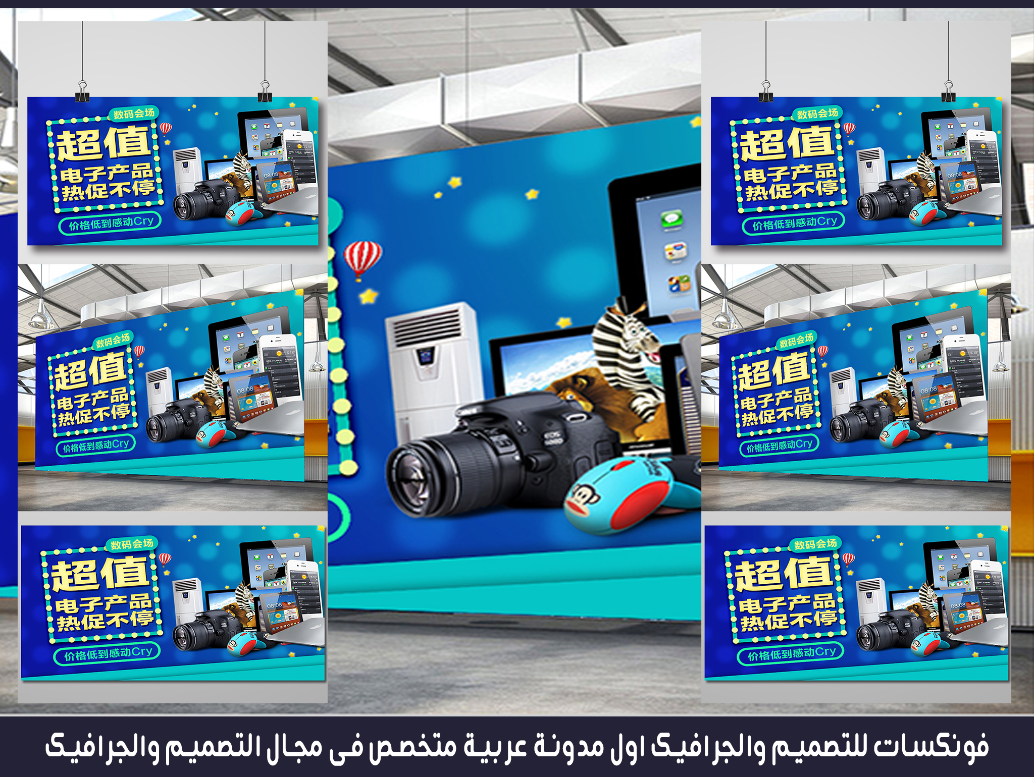 PSD File Poster & Flyer Special Photography Tool Store