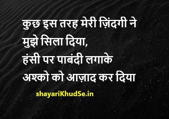 zindagi par shayari in hindi images, zindagi sad shayari in hindi images, best zindagi shayari in hindi images