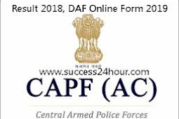 UPSC CAPF (AC) result 2018 :यूपीएससी सीएपीएफ (एसी) रिजल्ट 2018 घोषित, ऐसे करें चेक