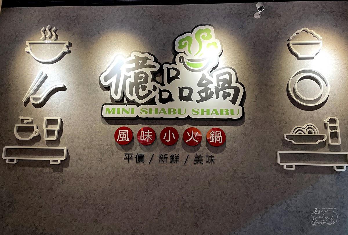 台南美食|東區 【億品鍋-成大店】平價火鍋推薦|吃出高品質文青質感火鍋店|自助吧吃到飽
