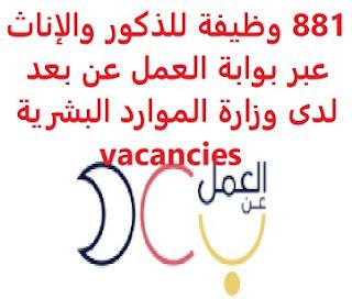 وظائف السعودية 881 وظيفة للذكور والإناث عبر بوابة العمل عن بعد لدى وزارة الموارد البشرية vacancies 881 وظيفة للذكور والإناث عبر بوابة العمل عن بعد لدى وزارة الموارد البشرية vacancies  أعلنت وزارة الموارد البشرية عبر بوابة العمل عن بعد, عن توفر 881 وظيفة شاغرة متنوعة للذكور والإناث, في مختلف المناطق. ومن جميع التخصصات وذلك في المجالات التالية: إدخال البيانات تحصيل الديون التسويق التصميم التقارير خدمة العملاء العلاقات العامة الكتابة كتابة وإدارة المحتوى المبيعات المحاسبة المساندة الإدارية ويشترط للمتقدمين إلى الوظائف ما يلي: أن يكون المتقدم للوظيفة سعودي الجنسية أن لا يقل عمره عن 18 ولا يزيد عن 60 عاماً أن يكون لديه حساب أبشر أن يجيد استخدام أجهزة التقنية الحديثة للتسجيل اضغط على الرابط هنا  أنشئ سيرتك الذاتية       أعلن عن وظيفة جديدة من هنا لمشاهدة المزيد من الوظائف قم بالعودة إلى الصفحة الرئيسية قم أيضاً بالاطّلاع على المزيد من الوظائف مهندسين وتقنيين محاسبة وإدارة أعمال وتسويق التعليم والبرامج التعليمية كافة التخصصات الطبية محامون وقضاة ومستشارون قانونيون مبرمجو كمبيوتر وجرافيك ورسامون موظفين وإداريين فنيي حرف وعمال
