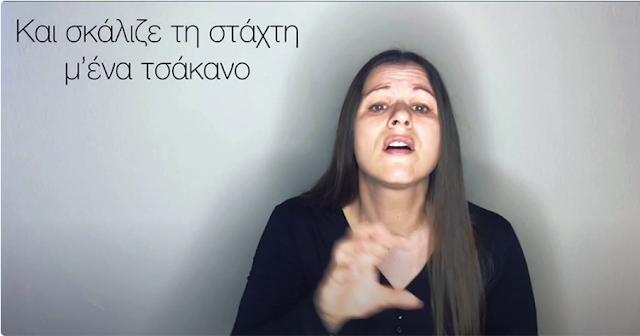 Η Γενοκτονία των Ελλήνων του Πόντου στη νοηματική γλώσσα