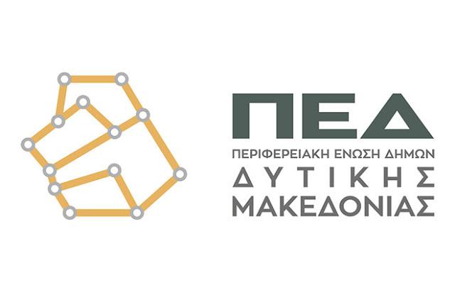 ΠΕΔ Δυτικής Μακεδονίας : ΠΡΟΣΚΛΗΣΗ σε διαδικτυακή συνεδρίαση του Διοικητικού Συμβουλίου της ΠΕΔ