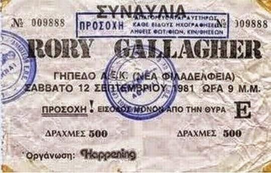 Το αναμνηστικό εισιτήριο από τη συναυλία